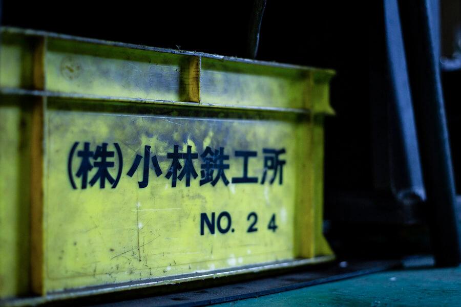 超精密板金のケービック株式会社の前身小林鉄工所のコンテナ