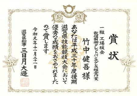 令和元年度滋賀県技能競技大会で当社社員が成績優秀者表彰を受賞(賞状)