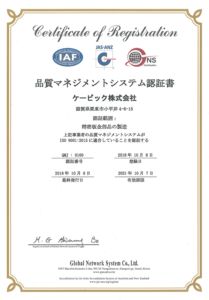 ISO9001品質マネジメントシステム認証書