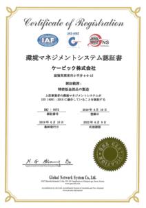 ISO14001環境マネジメントシステム認証書